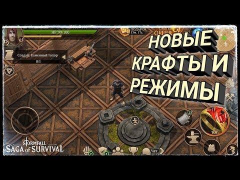 НОВЫЕ КРАФТЫ И РЕЖИМЫ Stormfall: Saga Of Survival