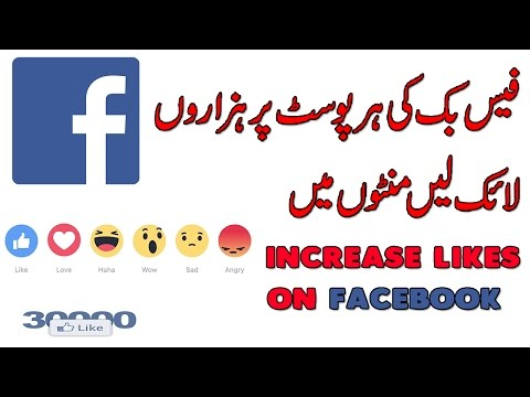 How to increase likes on Facebook Photos and status | 100% Working | How to Urdu