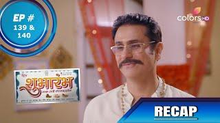 Shubharambh | शुभारंभ  | Episode 139 & 140 | Recap
