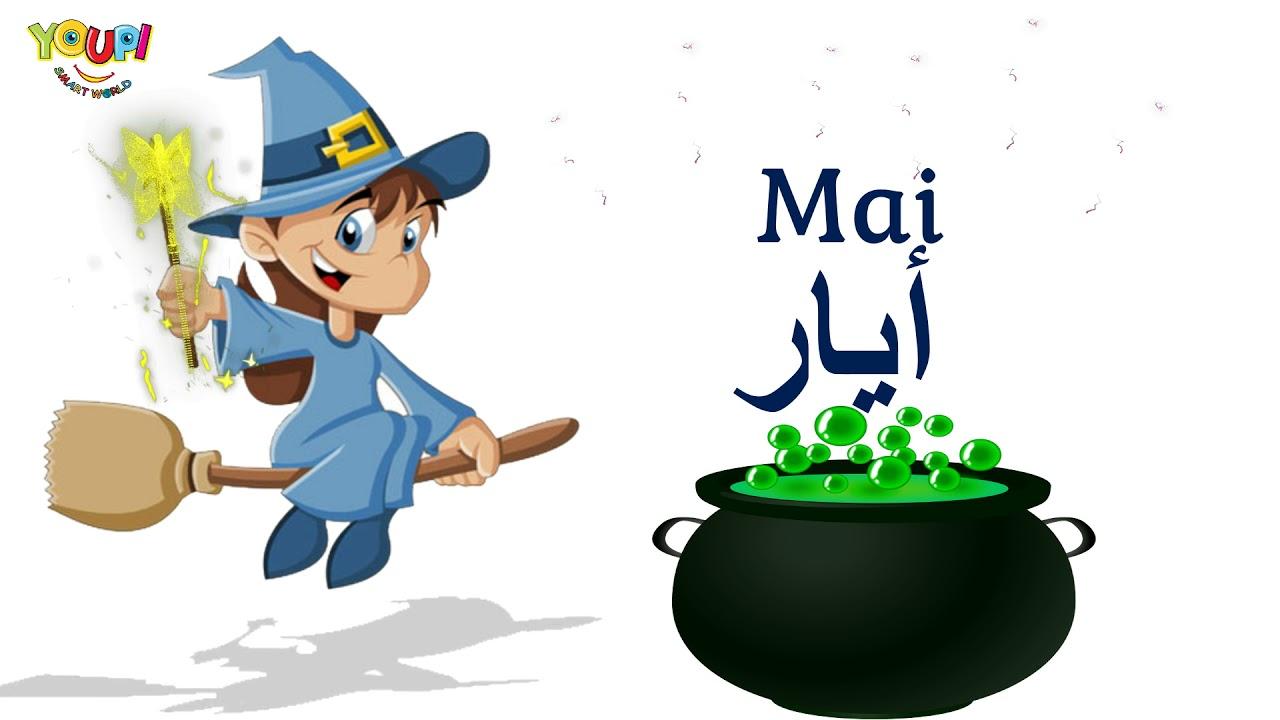 تعلم أشهر السنة باللغة العربية والفرنسية  - Learn the Months of the Year in Arabic and French