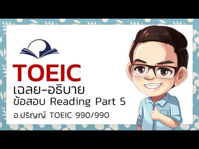 ติว-เฉลย-อธิบาย โจทย์ข้อสอบ TOEIC Reading Part 5 (1) - อ.ปริญญ์ TOEIC 990/990