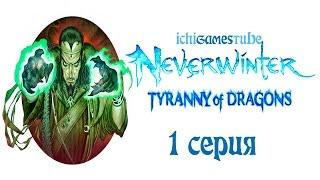 Neverwinter Online: Tyranny of Dragons - Невервинтер Онлайн: Тирания Драконов - 1 серия(Ссылка на игру - http://adset.biz/6643 Neverwinter Online – клиентская онлайн-игра в жанре фэнтези, созданная по мотивам попул..., 2014-08-17T12:52:00.000Z)