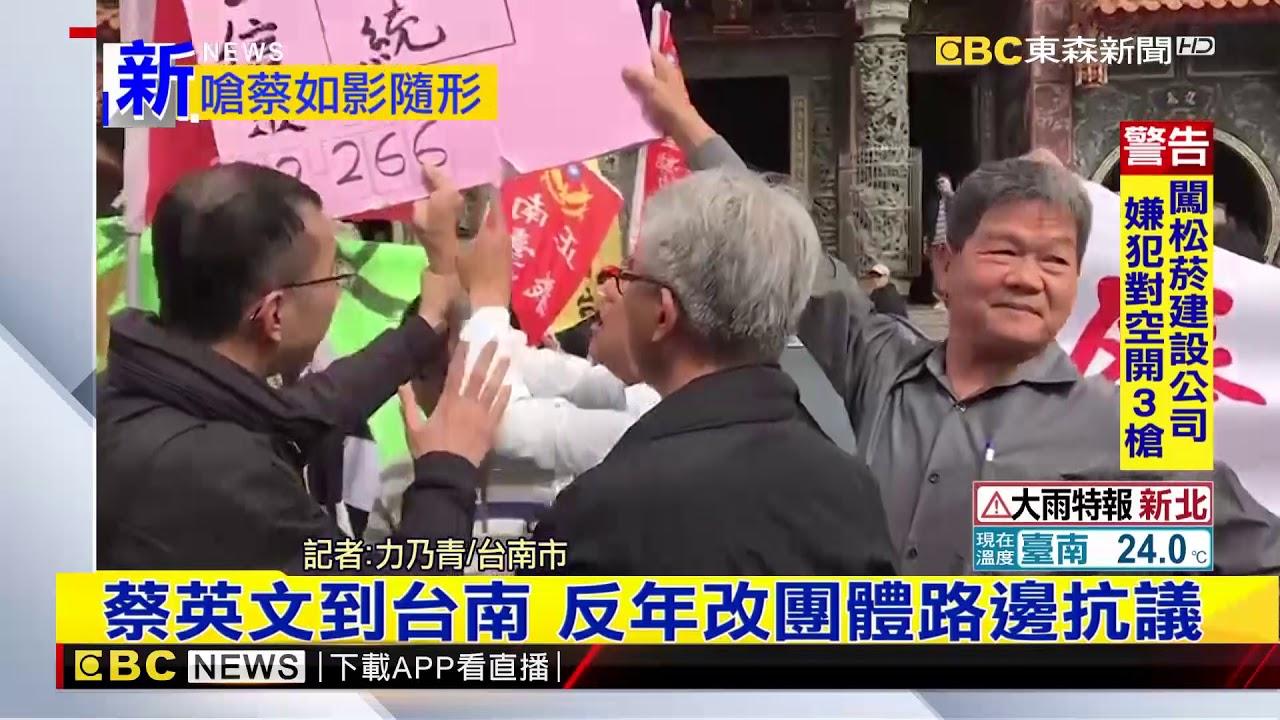 最新》蔡英文到臺南 反年改團體路邊抗議 - YouTube