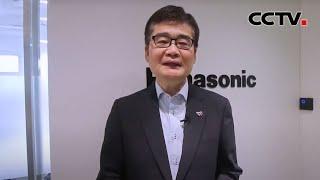 专访松下电器中国东北亚公司总裁CEO 本间哲朗 全球CEO看进博(一)|《中国新闻》CCTV中文国际 - YouTube