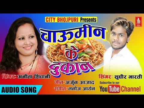 "sudhir-bharti-&-anita-shiwani""-का-(सुपरहिट-सांग-)-चाऊमीन-की-दुकान-""-2019-ka-super-hit-song"