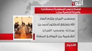 اتفاق الرئيس ومستشاريه ولجنة مارب على حل القضايا العالقة