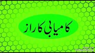 Kamyabi kay Razz : Quran Hadees