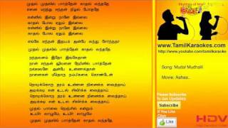 Mudal Mudhalil - Aahaa - Tamil Karaoke Songs