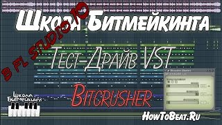 Тест-Драйв VST - Bitcrusher [Школа Битмейкинга]