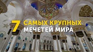 7 самых крупных мечетей мира