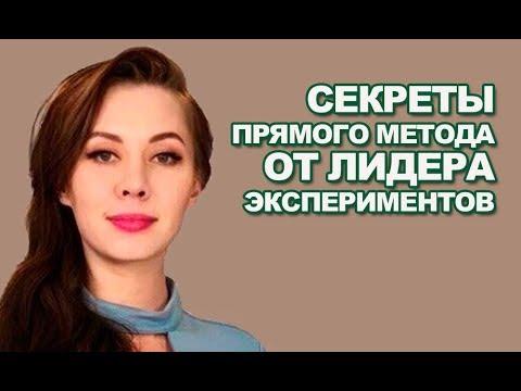 Как довести до автоматизма прямой метод? Вебинар лидера экспериментов Юлии Котенковой