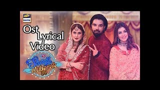 Shadi Mubarak Ho OST | Title Song By Wajhi Farooki & Swati Sharma | With Lyrics