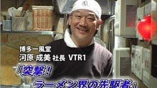 インターネットTV局カウテレビジョン トップリーダー対談】 「突撃!博...