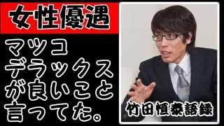 竹田氏、男女平等・女性優遇について、 田嶋陽子さんとまた激論です。 (...