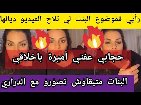 مايا دبايش : رأيي بخصوص البنت لي تلاح الفيديو ديالها مؤخرا و رسالتي لي صحابات حجابي عفتي maya dbaich