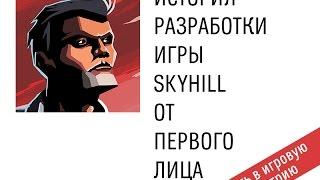 История разработки игры SKYHILL от первого лица #1