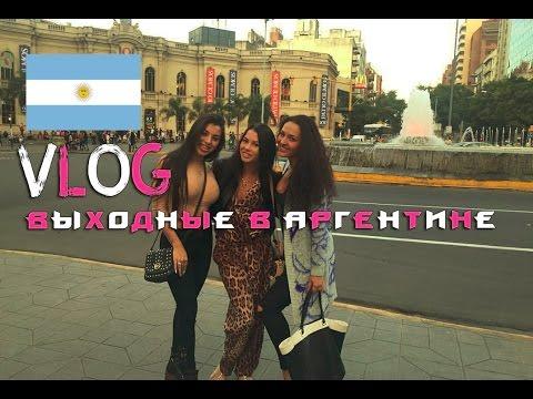 VLOG: Выходные в Аргентине г.Кардова [Yulianna Voronina Weekend in Argentina Cardoba]