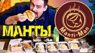 Доставка мантов Manti Man | Наконец не суши!