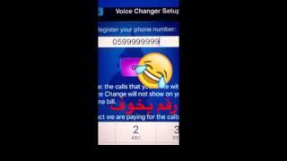 تطبيق voice changer (مقلب مكالمه مزيفه)