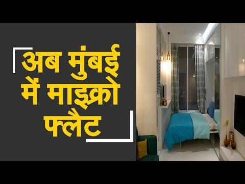 Watch Mumbai's new micro-homes   मुंबई में जोर पकड़ रहा है माइक्रो फ्लैट्स कल्चर