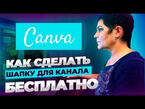 Как сделать шапку для канала БЕСПЛАТНО (Сервис Canva).  Как поставить шапку на Ютуб канал 2020