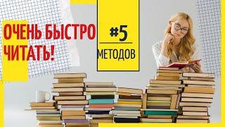 Самое Важное Для Достижения УСПЕХА. Много Читать. Как научиться быстрее читать?