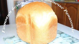 Печем Белый домашний хлеб в хлебопечке Рецепт приготовления как испечь Хлеб своими руками
