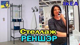 ✿ИКЕА-Стеллаж РЁНШЭР / Ответы на вопросы / Стеллажи IKEA/ Shelvings IKEA