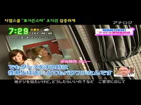 """[디엠스쿨/댄스학원] JAPAN """"YTV"""" (요미우리 TV) """"DMSKOOL"""" Broadcasting ~"""