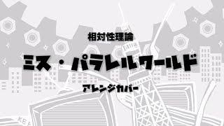 【初音ミク】ミス・パラレルワールド【相対性理論カバー】