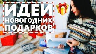видео Какие подарки принято дарить на Рождество близким людям