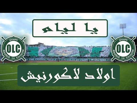 Nouvelle chanson groupe يالياام ولاد لاكورنيش #OLC ' #Ya_liyem 2019