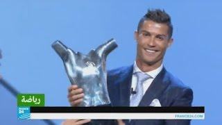 كريستيانو رونالدو يتوج بلقب أفضل لاعب في أوروبا خلال الموسم الماضي