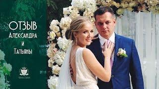 Осенняя свадьба в Green House Александра и Татьяны 8 сентября 2018 года