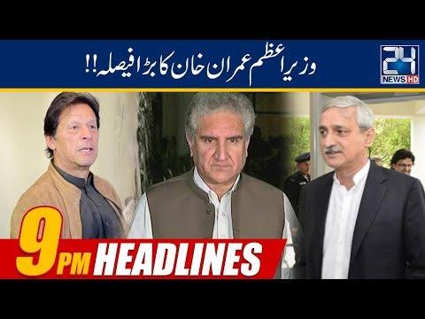 News Headlines | 9:00pm | 2 April 2019 | 24 News HD