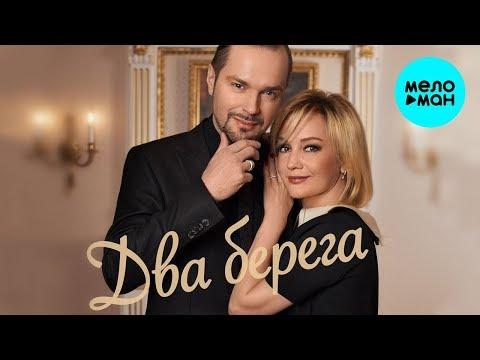 Константин Костомаров и Татьяна Буланова  - Два берега (Single 2019)