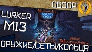 Обзор м13 игра Neverwinter online  новое оружие, сеты, кольца