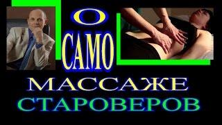 ЗДОРОВЬЕ. МАССАЖ СТАРОВЕРОВ и ОЛИВКОВОЕ МАСЛО .ПОЛЬЗА(ССЫЛКА на ПАРТНЁРКУ :https://youpartnerwsp.com/join?24782 В этом видео продолжаем наш разговор о здоровье.О полезности олив..., 2015-04-04T20:30:14.000Z)
