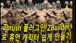 지브러쉬 플러그인 Zbuilder  지브러쉬 캐릭터 쉽…