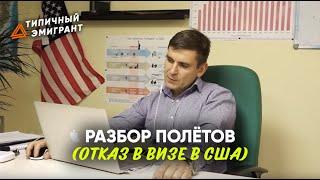 РАЗБОР ПОЛЁТОВ (ОТКАЗ В ВИЗЕ В США)