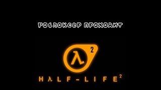 Роблоксер проходит Half-life 2