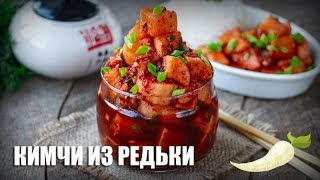 Кимчи из редьки — видео рецепт
