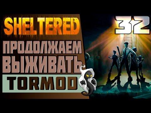 ☢ Sheltered ☢ #32 Продолжаем выживать  Прохождение на русском Инди выживание