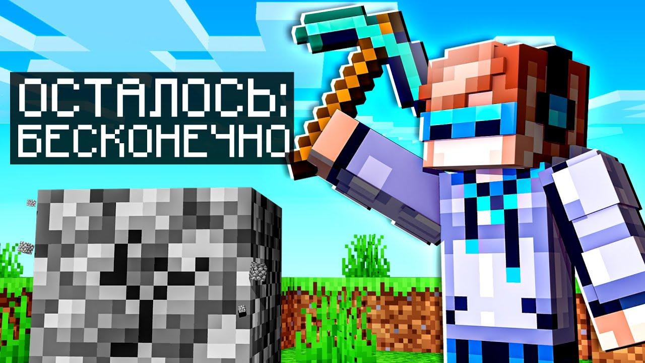 МАЙНКРАФТ, ГДЕ ВСЕ БЛОКИ БЕСКОНЕЧНЫ SkyBlock RPG [Остров РПГ] #15
