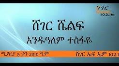 ሸገር ሼልፍ - Sheger Shelf - ሚያዚያ 5፣ 2010 ዓ.ም