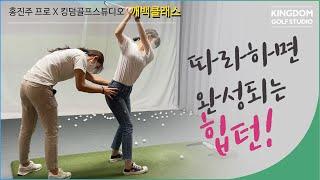 [깨백클래스]영상 보고 따라하면 완성되는 골프 힙턴!