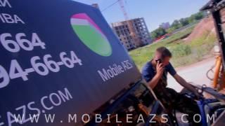 Mobile AZS 3 / Мобильная Автозаправочная станция / Мобильная АЗС(Mobile AZS ООО