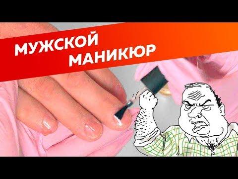 Классический МУЖСКОЙ МАНИКЮР // Все секреты и тонкости от Алены Калитки