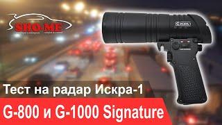 SHO-ME G-800 и G-1000 Signature - тест на ручной радар Искра-1