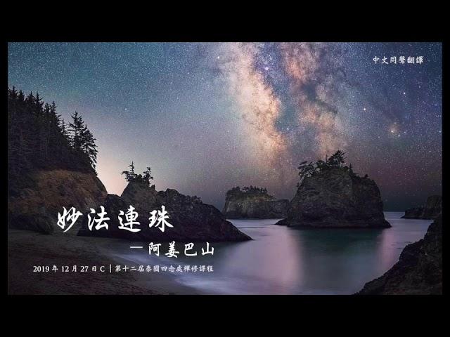 第十二屆|27 妙法連珠——阿姜巴山|2019年12月27日C